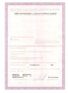 licenz2