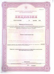 Лицензия «Врачебная косметология»